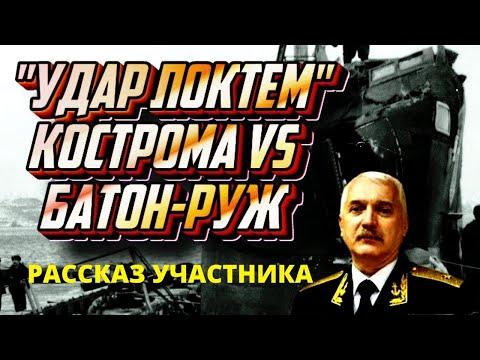 Столкновение АПЛ Кострома