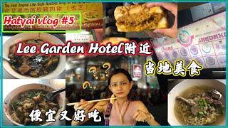 ENG SUB【Hatyai vlog #5】合艾Hatyai Lee Garden酒店夜市 ...
