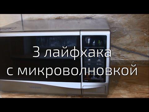 видео: 3 трюка с микроволновкой / Хитрости жизни