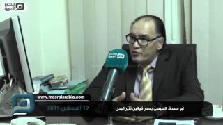 مصر العربية | ابو سعدة: السيسى يصدر قوانين تثير الجدل