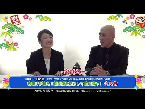 竹下宏の九星気学 2018年6月の運勢 一白水星 Youtube