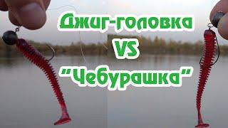 Джиг головка против чебурашка Эксперимент с приманкой Окунь Судак Рыбалка на озере