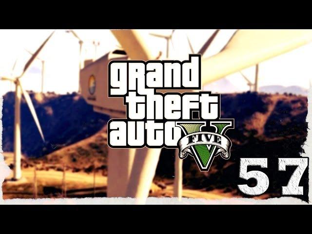 Смотреть прохождение игры Grand Theft Auto V. Серия 57 - Ограбление века. 4 тонны золота!