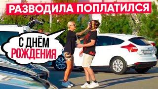 РАЗВЕЛ девушку НА 100 ТЫС и пропал Нашла и наказала Vika Trap