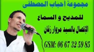Amdah nabawia islamia Maroc anachid new 2011
