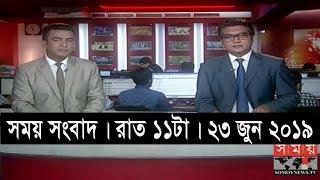 সময় সংবাদ | রাত ১১টা | ২৩ জুন ২০১৯  Somoy tv bulletin 11pm | Latest Bangladesh News