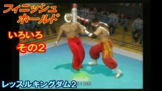 フィニッシュホールド 色々その2 レッスルキングダム2  Finishers of Wrestle Kingdom2 PS2  professional wrestling video game