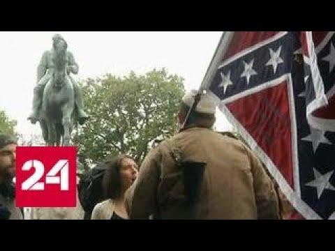 Война с памятниками: память о прошлом разделяет американцев