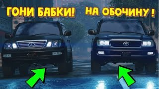 ОБМАНУЛ и НАКАЗАЛ ВОДИТЕЛЯ ВАЗ БПАН на КРУЗАКЕ! - GTA CRMP