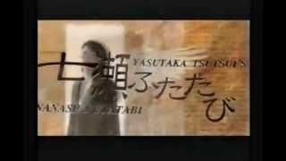 1998年テレビ東京 火田七瀬:渡辺由紀 ノリオ:安達哲朗 岩淵恒夫:谷原...