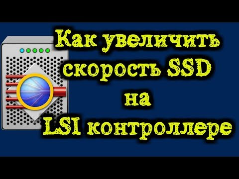 Как увеличить скорость SSD на LSI контроллере / Best Practices For Ssd On LSI Controllers