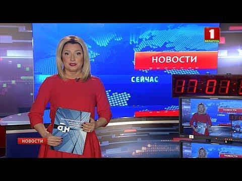 'Новости. Сейчас'/ 17:00/ 25.01.2019