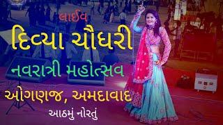 Divya Chaudhary || Ognaj Ahmedabad Live || GUJARAT STUDIO