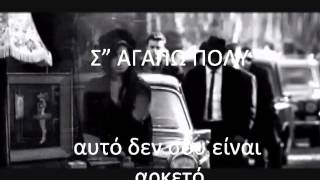 Amy Winehouse - Back To Black (Greek subs)