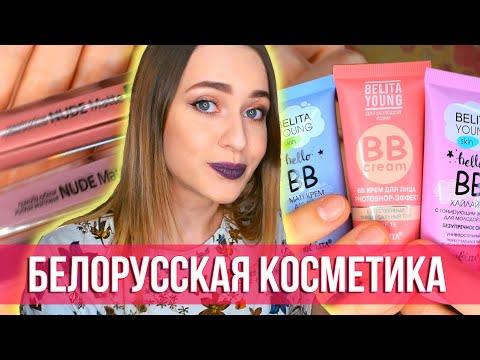 Дешевле только ФИКС ПРАЙС 🤑 Белорусская косметика 💄 Антикризисный обзор