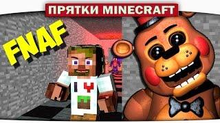 - ч.12 НОВАЯ ТАКТИКА Прятки FNAF 4 Прохождение Карт Minecraft