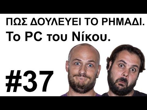 Το PC του Νίκου. Vlog #37.