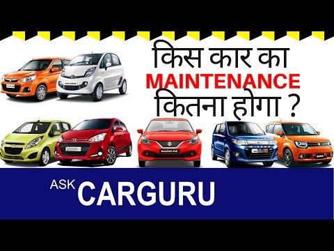 Maintenance Cost कितनी ? Maruti, Hyundai, Fiat, Nissan, Mahindra, Skoda all Cars.