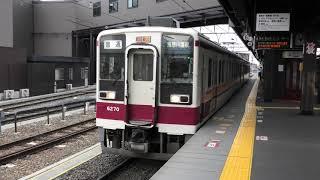 東武6050系6050型6170F 普通鬼怒川温泉行 下今市出発【4K】