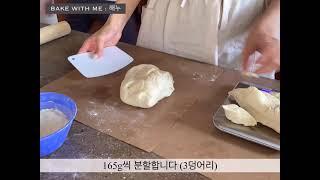[SUB] 해누의 우유식빵 만들기 - 2