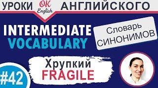 #42 Fragile - хрупкий 📘 Intermediate vocabulary of synonyms | OK English