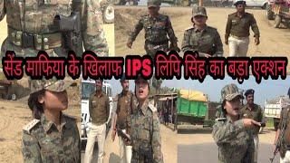 सेंड माफिया के खिलाफ IPS लिपि सिंह का बड़ा एक्शन,कई अरेस्ट,इलाके में नही होगा अवैध खनन