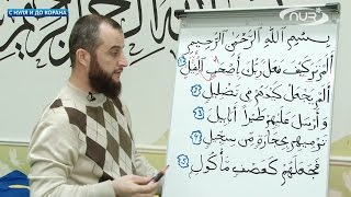 С нуля и до Корана: урок № 42