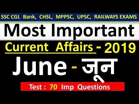 Current Affairs : June 2019 | Important Current Affairs 2019 |  Latest Current Affairs Quiz