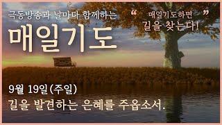 [매일기도] 9월 19일. 길을 발견하는 은혜를 주옵소서.