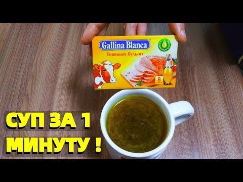 Галина Бланка способ приготовления супа за 1 минуту Буль Буль