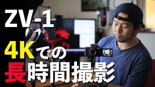 【カメラ】SONY ZV-1の4K撮影は1時間以上でも連続撮影出来ます・・・設定方法と注意点!