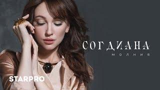Download Согдиана - Молния Mp3 and Videos