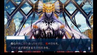 【Fate/Grand Order】【FGO】伝承地底世界 アガルタ 第16節 アガルタの女