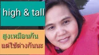 simple English \how different between high& tall  สูงเหมือนกันแต่ใช้ต่างกันอย่างไรนะ