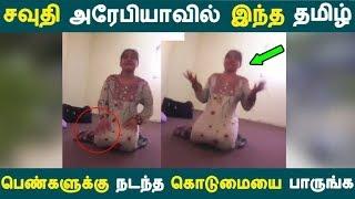 சவுதி அரேபியாவில் இந்த தமிழ் பெண்களுக்கு நடந்ததை பாருங்க | Tamil News | Tamil Seithigal
