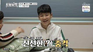 Download 정동원 서울 집들이 2탄 [아내의 맛]