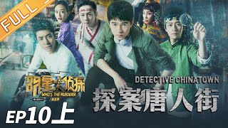 Detective Chinatown(Part1)--Who's The Murderer S5 EP10【MGTV】