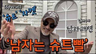 """[남자패션] """"남자는 슈트빨"""" 남자의 매력 '자켓' '…"""