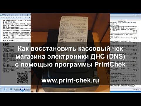 PrintChek | Как восстановить чек магазина электроники ДНС (DNS)