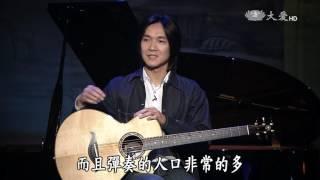 【音樂有愛】20160514 - Baritone吉他演奏家 - 欽聖