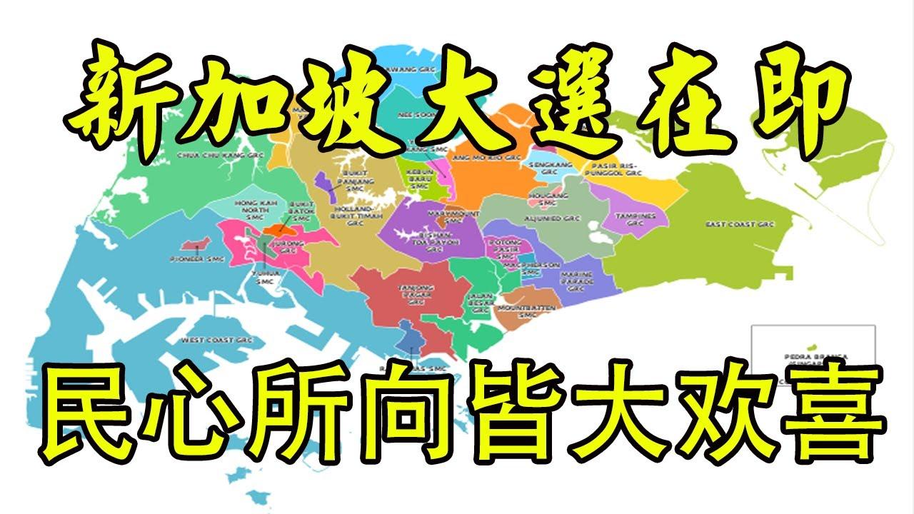新加坡大选在即,祝新加坡民心所向,皆大欢喜