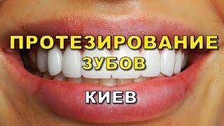 Протезирование зубов Киев. Стоматологическая клиника Люми-Дент(, 2016-02-19T08:35:30.000Z)