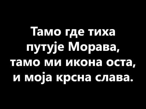 Tamo daleko [Lyrics Video]