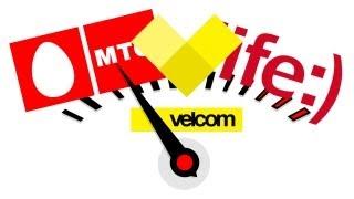 Какой мобильный интернет в РБ лучше и быстрее?(Тестирую сети у всех 3ёх GSM операторов (Velcom, МТС, Life), чтобы понять какой мобильный интернет лучше. Тестировал..., 2013-08-17T13:36:44.000Z)