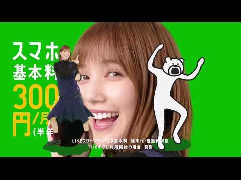 本田翼 LINEモバイル CM スチル画像。CM動画を再生できます。