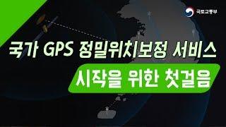 국가 GPS 정밀위치보정 서비스 시작을 위한 첫걸음