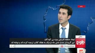 MEHWAR: New Website For Children's Books Discussed
