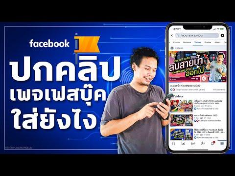 ปกคลิป เพจเฟสบุ๊ค ใส่ยังไง อัพเดทปี 2020 | ABOUTBOY SANOM