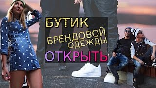 Что выбрать Франшиза или #Бизнес с нуля ?! Бутик брендовой одежды из Китая #Мода #Одежда