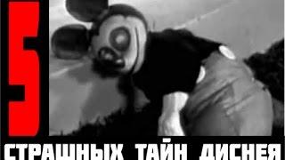 - ТОП 5 Страшных Тайн ДИСНЕЙ